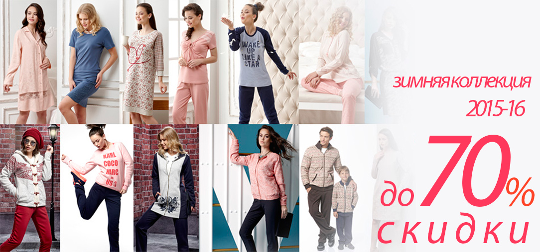 Скидка 70% на зимнюю коллекцию одежды Relax Mode